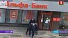 Захват заложников в банке в Москве Захоп заложнікаў у банку ў Маскве