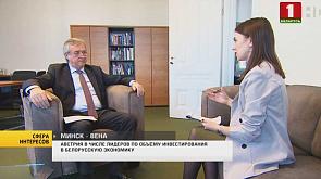 Австрия в числе лидеров по объёму инвестирования в белорусскую экономику