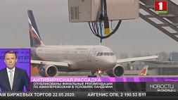 Опубликованы финальные рекомендации по авиаперевозкам в условиях пандемии