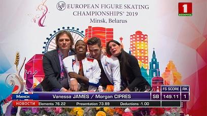 Чемпионат Европы по фигурному катанию. В Минске названы первые победители