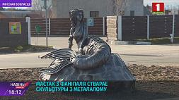 Художник из Фаниполя создает скульптуры из металлолома Мастак з Фаніпаля стварае скульптуры з металалому