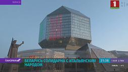 Белорусы выражают слова поддержки Италии, особенно пострадавшей от коронавируса Беларусь салідарная з італьянскім народам