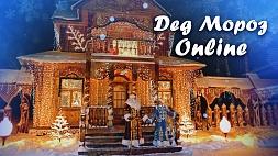 Онлайн-трансляция из резиденции Деда Мороза в Беловежской пуще
