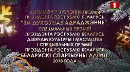 """Церемония вручения премий Президента Республики Беларусь """"За духовное возрождение"""". Телеверсия"""