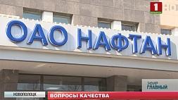 Некачественное сырье угрожает работе белорусских НПЗ  Няякасная сыравіна пагражае працы беларускіх НПЗ