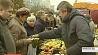 Ярмарки выходного дня пройдут в Минске Кірмашы выхаднога дня пройдуць у Мінску