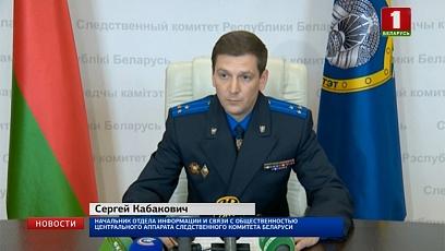 Следственный комитет Беларуси  возбудил уголовное дело о несанкционированном доступе к информации БелТА