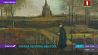 В Нидерландах из музейного комплекса похитили картину Ван Гога У Нідэрландах з музейнага комплексу выкралі карціну Ван Гога