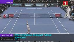 Егор Герасимов покидает турнир в Марселе Ягор Герасімаў пакідае турнір у Марсэлі