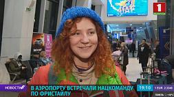 В аэропорту Минск встречали национальную команду по фристайлу У аэрапорце  Мінск сустракалі нацыянальную каманду па фрыстайле