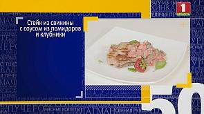 Стейк из свинины с соусом из помидоров и клубники