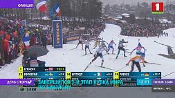 Завершился 3-й этап Кубка мира по биатлону в Ле Гран-Борнан Завяршыўся трэці этап Кубка свету па біятлоне ў Ле Гран-Барнан