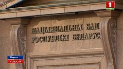 Нацбанк проведет брифинг для журналистов  Нацбанк правядзе брыфінг для журналістаў  National Bank to  hold  briefing for journalists