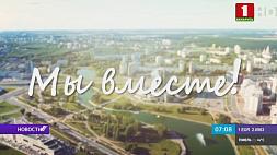 Белорусские артисты поддерживают страну в борьбе с COVID-19