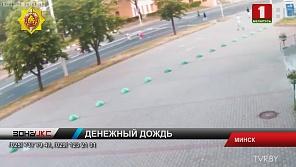 В районе улицы Немига разлетались около 11 500 рублей