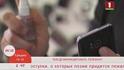 Чем и как необходимо дезинфицировать телефон, рассказали специалисты