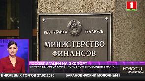 Министерство финансов Беларуси начинает road show новых выпусков еврооблигаций
