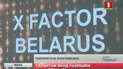 Продюсерская группа проекта X-Factor вскоре отправится по крупным городам Беларуси в поисках талантов  Прадзюсарская група праекта X-Factor неўзабаве адправіцца па буйных гарадах Беларусі ў пошуках талентаў  X-Factor production team to search Belarus for talents