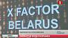 Продюсерская группа проекта X-Factor вскоре отправится по крупным городам Беларуси в поисках талантов