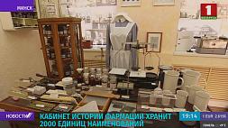 В Минске есть аптека, которая включена в реестр историко-культурных ценностей