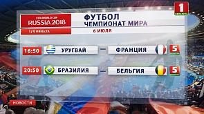 Первые полуфиналисты чемпионата мира по футболу определятся сегодня   Першыя паўфіналісты чэмпіянату свету па футболе стануць вядомыя сёння First semi-finalists of FIFA World Cup to be determined today