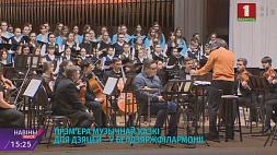 Премьера музыкальной сказки для детей в Белгосфилармонии Прэм'ера музычнай казкі для дзяцей у Белдзяржфілармоніі