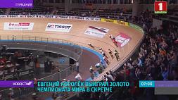 Евгений Королек выиграл золото чемпионата мира по велоспорту