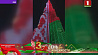 """Небоскреб """"Бурдж-Халифа"""" в Дубае окрасился в цвета белорусского флага"""