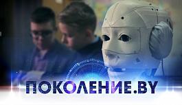 Поколение.by. Робототехники