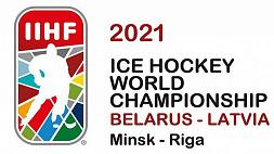 Сборная Беларуси узнала соперников на групповом этапе ЧМ-2021 по хоккею