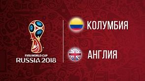 Чемпионат мира по футболу. 1/8 финала. Колумбия - Англия. 1:1 (3:4)
