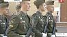 Ряды будущих военных офицеров пополнились Рады будучых ваенных афіцэраў папоўніліся