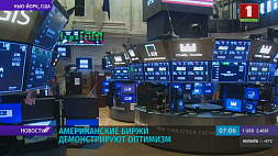 Американские биржи демонстрируют оптимизм