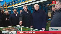 Для запуска завода в Добруше не хватило $83 млн. Каким будет вердикт Президента Для запуску завода у Добрушы не хапіла $83 млн. Якім будзе вердыкт Прэзідэнта  President visits Dobrush