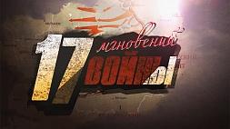 17 мгновений войны