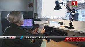 Белорус потерял паспорт в Литве и пытался попасть на родину