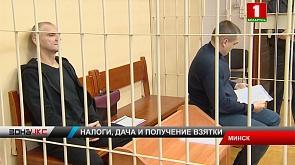 В Минске приступили к рассмотрению громкого процесса о коррупции в системе Минлесхоза