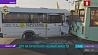 Утром на проспекте Независимости микроавтобус протаранил троллейбус  Раніцай на праспекце Незалежнасці мікрааўтобус пратараніў тралейбус