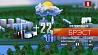Прогноз погоды на 22 июня Прагноз надвор'я на 22 чэрвеня