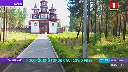 Российский город Саянск стал свободным от коронавируса