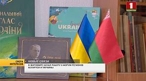 В Житомире начал работу II Форум регионов Беларуси и Украины