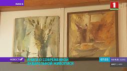 """""""Акварелия"""" - книга о современной акварельной живописи  """"Акварэлія"""" - кніга пра сучасны акварэльны жывапіс  Aquarelia, book about modern watercolor painting"""