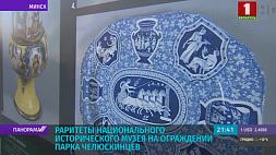 Раритеты Национального исторического музея - на ограде парка Челюскинцев