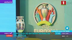 Евро-2020 по футболу перенесли на 2021 год Еўра-2020 па футболе перанеслі на 2021 год