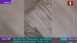 На фреске Рафаэля в Ватикане нашли автографы туристок На фрэсцы Рафаэля ў Ватыкане знайшлі аўтографы турыстак