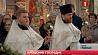 Верующие встретили Крещение Господне Вернікі сустрэлі Вадохрышча