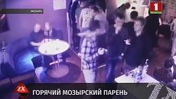 Накануне в одном из ночных клубов Мозыря произошла драка