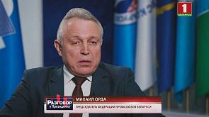 """Разговор у Президента"". Михаил Ордa"