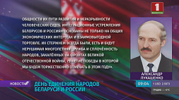 Александр Лукашенко поздравил белорусов и россиян с Днем единения народов  Today marks Day of Unity of Peoples of Belarus and Russia