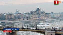 Беларусь и Венгрия подписали соглашение о содействии и взаимной защите инвестиций Беларусь і Венгрыя падпісалі пагадненне аб садзейнічанні ажыццяўленню  і ўзаемнай абароне інвестыцый